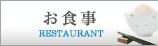 お食�E width=